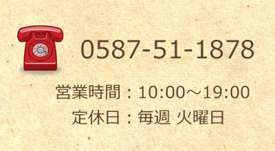 電話番号0587-51-1878