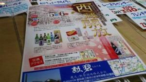 勲碧酒造5