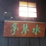 江南市の花屋アイビーのブライダル